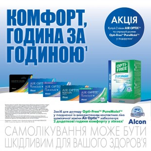 Air Optix plus HydraGlyde for ASTIGMATISM Упаковка + PureMoist 60 мл