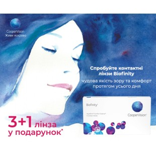 Biofinity XR Упаковка 3+1