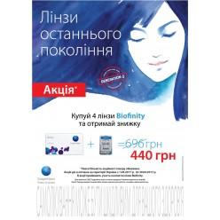 Biofinity Акция 3+1 Супер цена