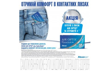 Акция на AIR OPTIX plus HydraGlyde 3+1