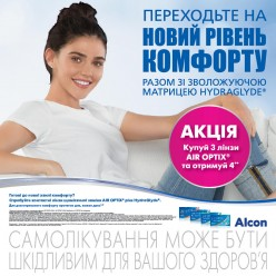 AIR OPTIX plus HydraGlyde Упаковка 3+1